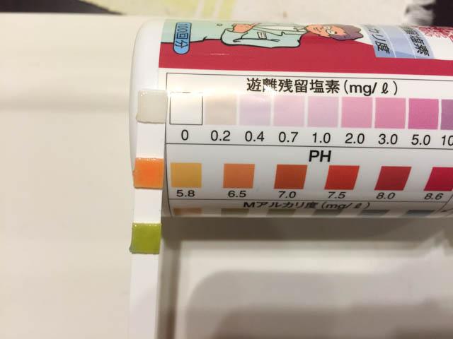 残留塩素濃度0