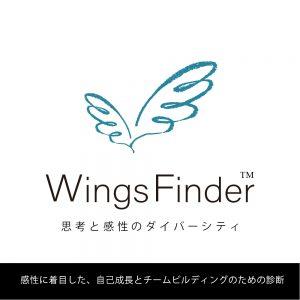 WingsFinder